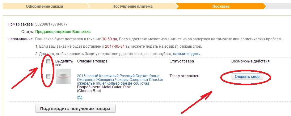 Aliexpress Talimat: malların sipariş nasıl