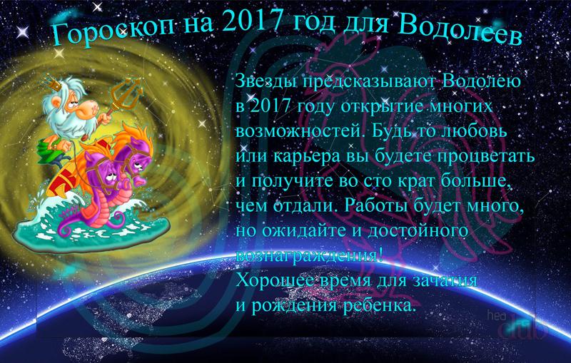 Подробный гороскоп по месяцам для водолея на год, позволит заранее узнать о предстоящих событиях, которые могут оказать важное значение в жизни.