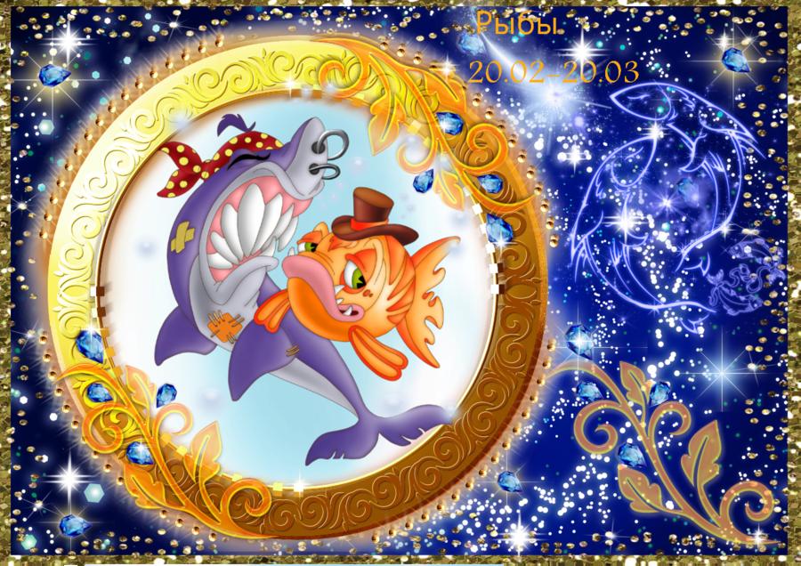 Идеальный знак зодиака для рыбы девушки