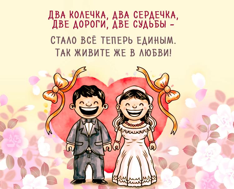 Поздравление друга с днем свадьбы картинки, картинки началом